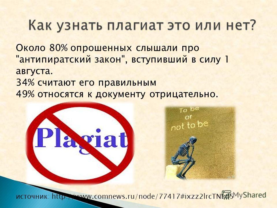 Около 80% опрошенных слышали про антипиратский закон, вступивший в силу 1 августа. 34% считают его правильным 49% относятся к документу отрицательно. источник: http://www.comnews.ru/node/77417#ixzz2lrcTNLd5