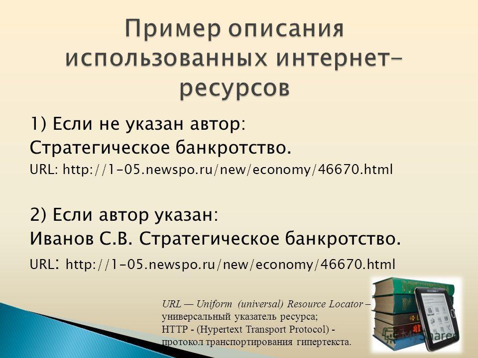 1) Если не указан автор: Стратегическое банкротство. URL: http://1-05.newspo.ru/new/economy/46670.html 2) Если автор указан: Иванов С.В. Стратегическое банкротство. URL : http://1-05.newspo.ru/new/economy/46670.html URL Uniform (universal) Resource L