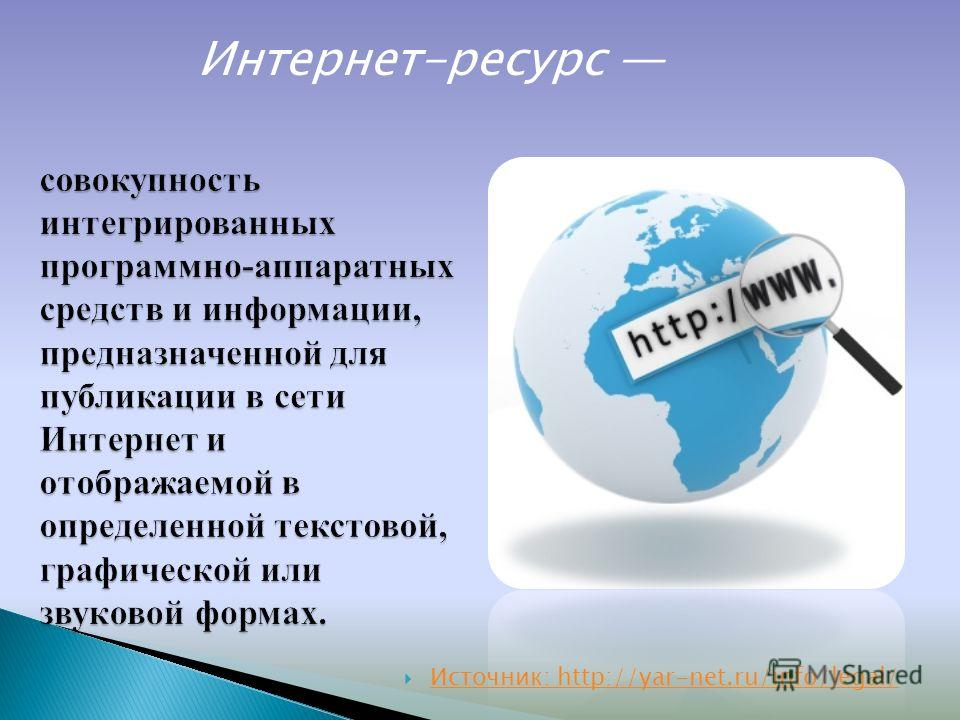 Источник: http://yar-net.ru/info/legal/ Источник: http://yar-net.ru/info/legal/ Интернет-ресурс
