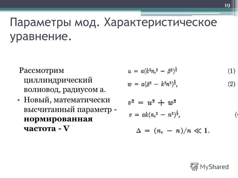Параметры мод. Характеристическое уравнение. Рассмотрим циллиндрический волновод, радиусом a. Новый, математически высчитанный параметр - нормированная частота - V 19