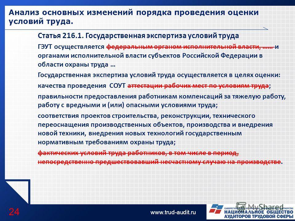 LOGO www.trud-audit.ru Анализ основных изменений порядка проведения оценки условий труда. 24 Статья 216.1. Государственная экспертиза условий труда ГЭУТ осуществляется федеральным органом исполнительной власти, …… и органами исполнительной власти суб