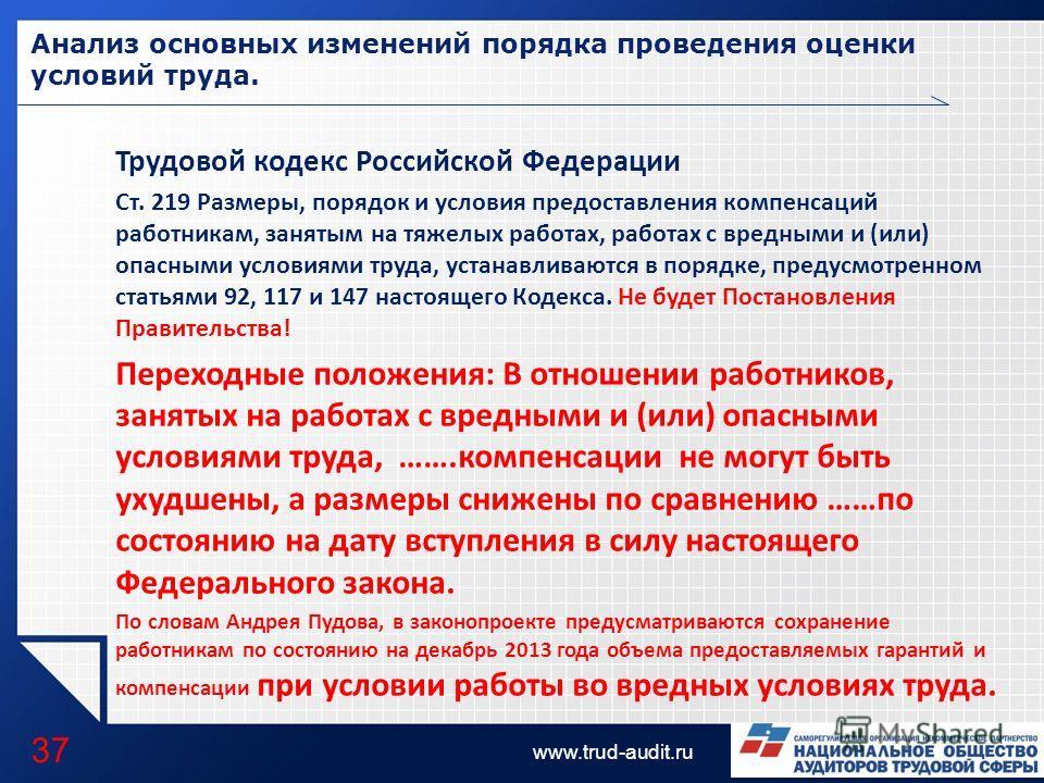 LOGO www.trud-audit.ru Анализ основных изменений порядка проведения оценки условий труда. 37 Трудовой кодекс Российской Федерации Ст. 219 Размеры, порядок и условия предоставления компенсаций работникам, занятым на тяжелых работах, работах с вредными