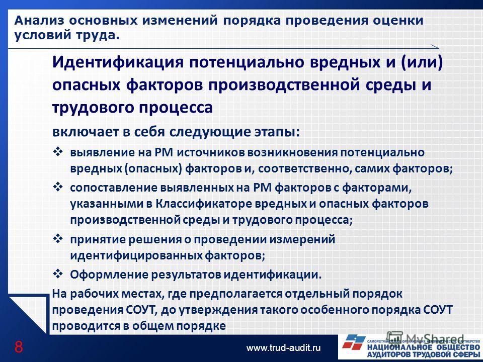 LOGO www.trud-audit.ru Анализ основных изменений порядка проведения оценки условий труда. 8 Идентификация потенциально вредных и (или) опасных факторов производственной среды и трудового процесса включает в себя следующие этапы: выявление на РМ источ