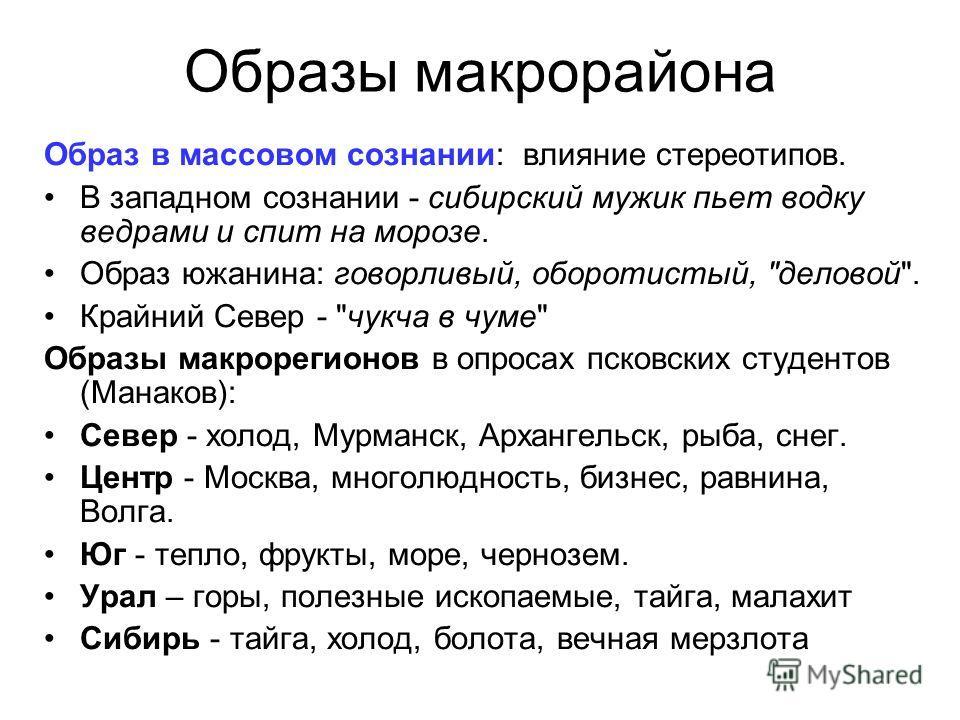 Образы макрорайона Образ в массовом сознании: влияние стереотипов. В западном сознании - сибирский мужик пьет водку ведрами и спит на морозе. Образ южанина: говорливый, оборотистый,