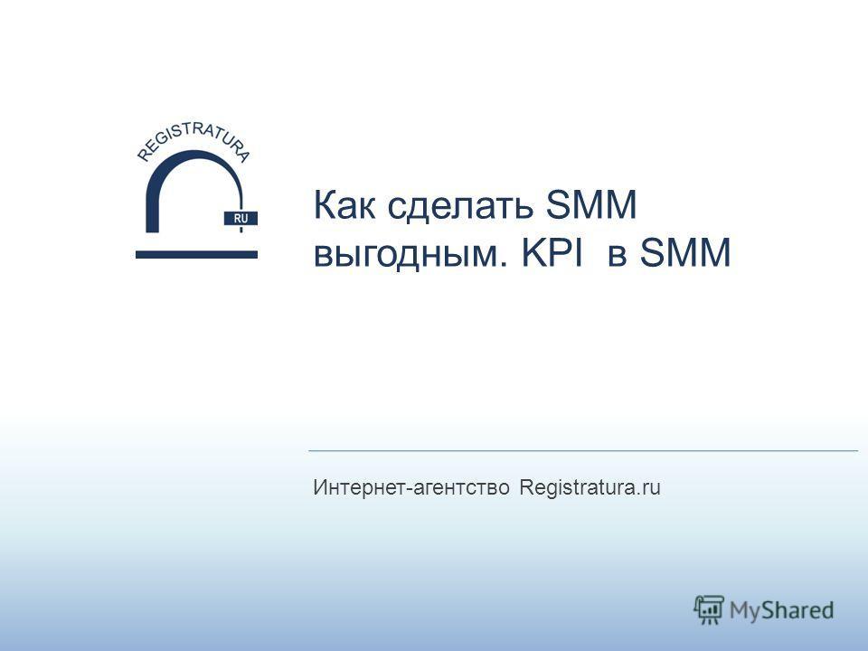 Интернет-агентство Registratura.ru Как сделать SMM выгодным. KPI в SMM