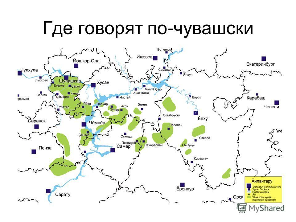 Где говорят по-чувашски