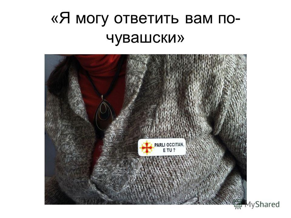«Я могу ответить вам по- чувашски»