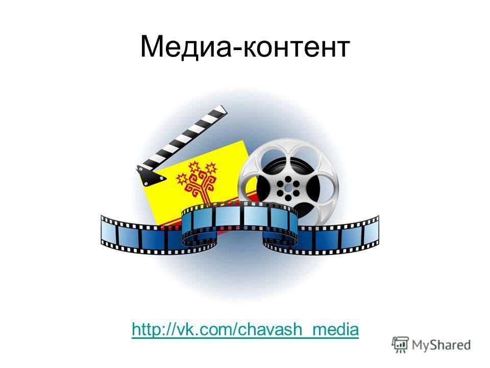 Медиа-контент http://vk.com/chavash_media