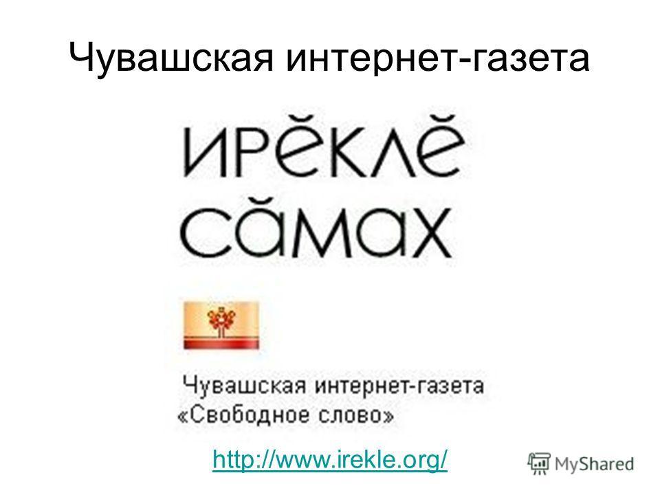 Чувашская интернет-газета http://www.irekle.org/