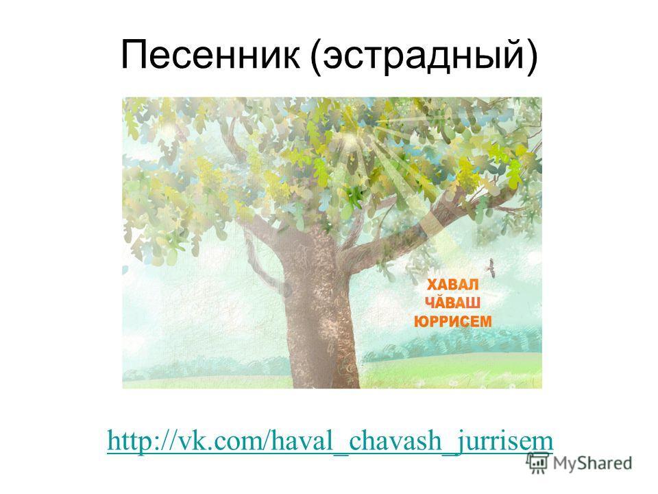 Песенник (эстрадный) http://vk.com/haval_chavash_jurrisem