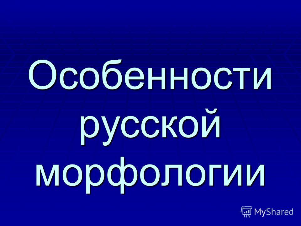 Особенности русской морфологии