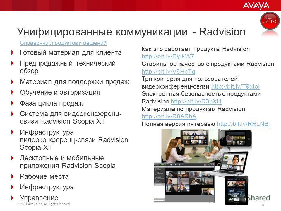 © 2011 Avaya Inc. All rights reserved. 20 Унифицированные коммуникации - Radvision Cправочник продуктов и решений Как это работает, продукты Radvision http://bit.ly/RyIkW7 http://bit.ly/RyIkW7 Стабильное качество с продуктами Radvision http://bit.ly/