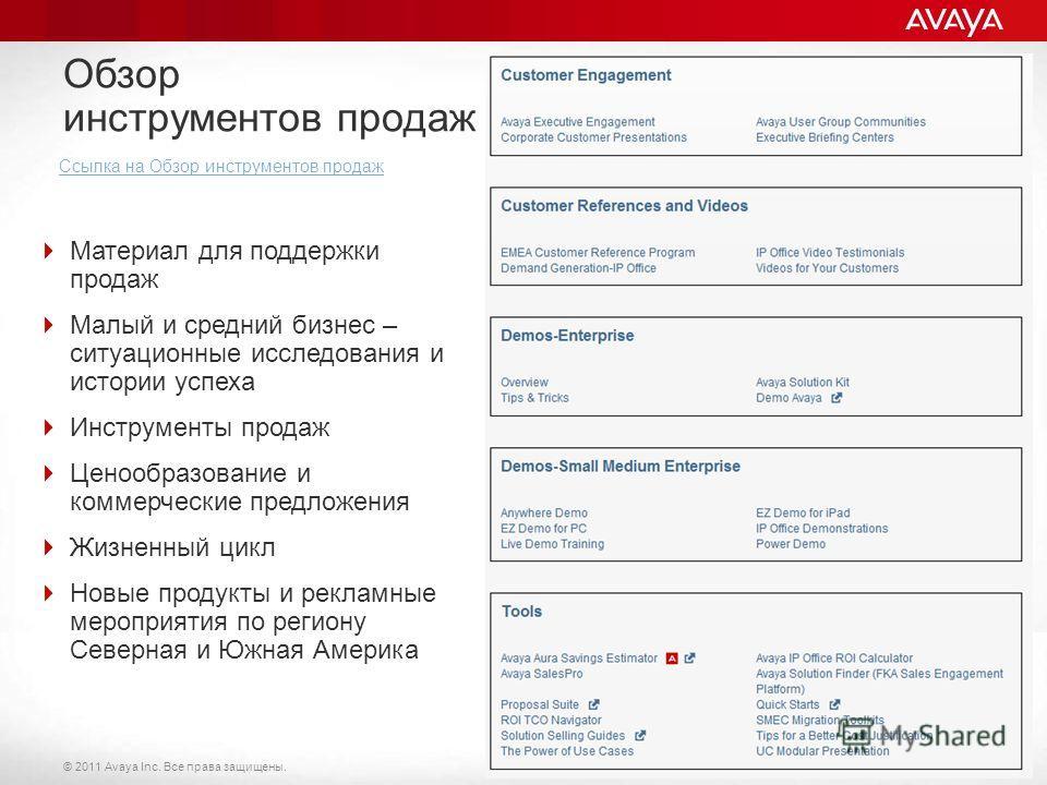 © 2011 Avaya Inc. All rights reserved. 29 © 2011 Avaya Inc. Все права защищены. 29 Обзор инструментов продаж Ссылка на Обзор инструментов продаж Материал для поддержки продаж Малый и средний бизнес – ситуационные исследования и истории успеха Инструм