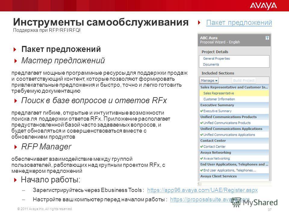 © 2011 Avaya Inc. All rights reserved. 37 Инструменты самообслуживания Поддержка при RFP/RFI/RFQ! Пакет предложений Начало работы: –Зарегистрируйтесь через Ebusiness Tools : https://app96.avaya.com/UAE/Register.aspxhttps://app96.avaya.com/UAE/Registe