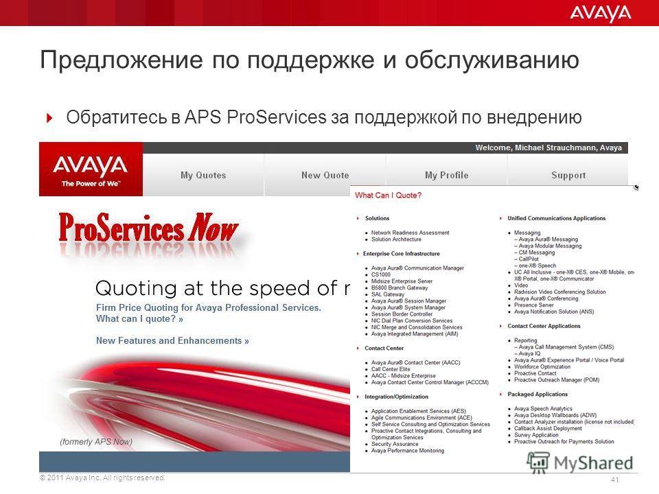 © 2011 Avaya Inc. All rights reserved. 41 Предложение по поддержке и обслуживанию Обратитесь в APS ProServices за поддержкой по внедрению