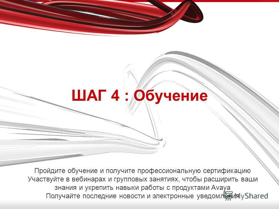 © 2011 Avaya Inc. All rights reserved. 44 Пройдите обучение и получите профессиональную сертификацию Участвуйте в вебинарах и групповых занятиях, чтобы расширить ваши знания и укрепить навыки работы с продуктами Avaya Получайте последние новости и эл
