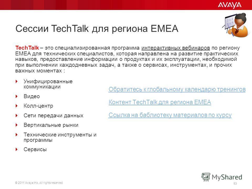 © 2011 Avaya Inc. All rights reserved. 53 Сессии TechTalk для региона EMEA TechTalk – это специализированная программа интерактивных вебинаров по региону EMEA для технических специалистов, которая направлена на развитие практических навыков, предоста