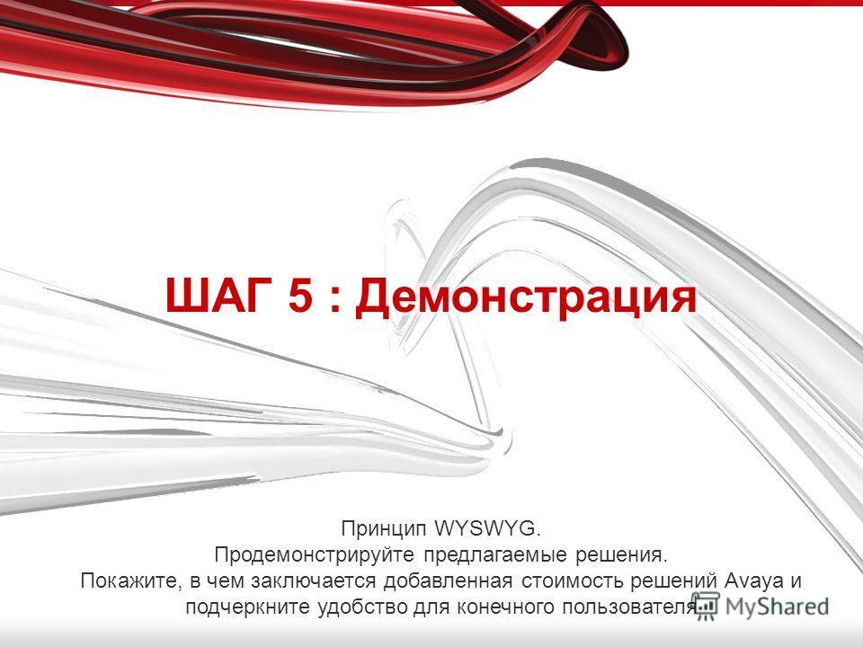 © 2011 Avaya Inc. All rights reserved. 58 Принцип WYSWYG. Продемонстрируйте предлагаемые решения. Покажите, в чем заключается добавленная стоимость решений Avaya и подчеркните удобство для конечного пользователя