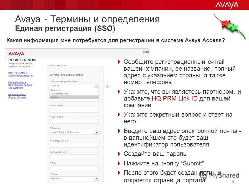 © 2011 Avaya Inc. All rights reserved. 66 Сообщите регистрационный e-mail вашей компании, ее название, полный адрес с указанием страны, а также номер телефона Укажите, что вы являетесь партнером, и добавьте HQ PRM Link ID для вашей компании Укажите с
