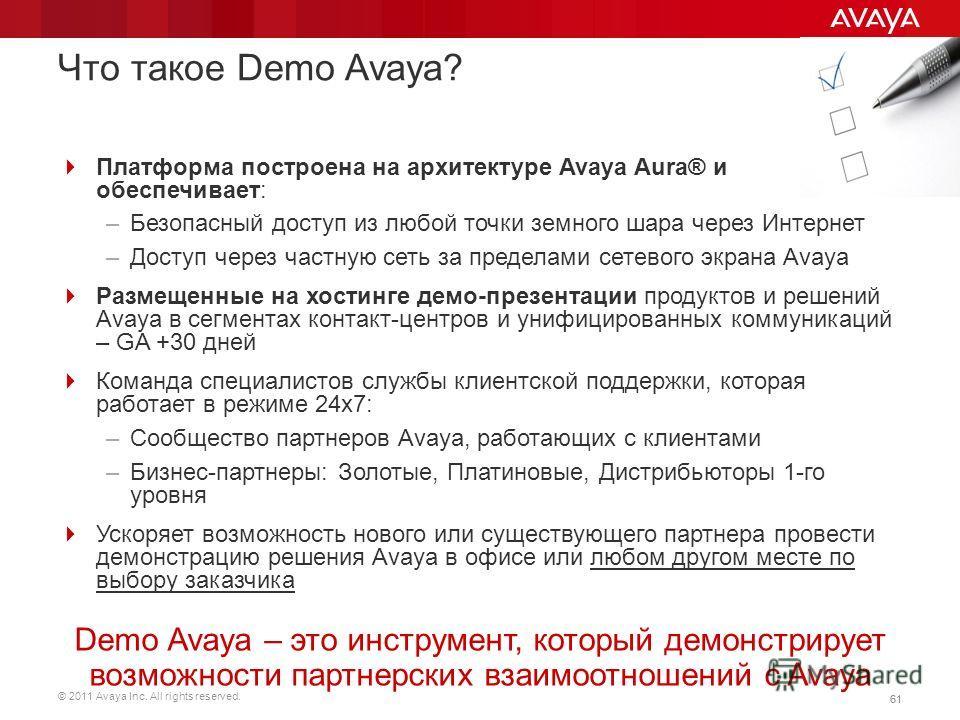 © 2011 Avaya Inc. All rights reserved. 61 Что такое Demo Avaya? Платформа построена на архитектуре Avaya Aura® и обеспечивает: –Безопасный доступ из любой точки земного шара через Интернет –Доступ через частную сеть за пределами сетевого экрана Avaya