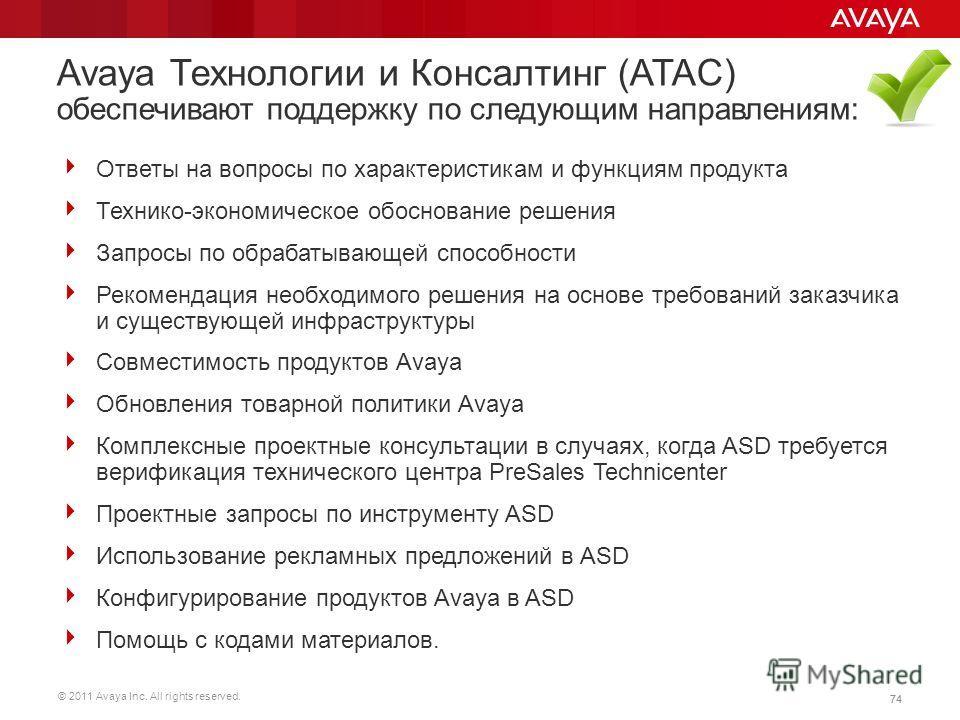 © 2011 Avaya Inc. All rights reserved. 74 Avaya Технологии и Консалтинг (ATAC) обеспечивают поддержку по следующим направлениям: Ответы на вопросы по характеристикам и функциям продукта Технико-экономическое обоснование решения Запросы по обрабатываю