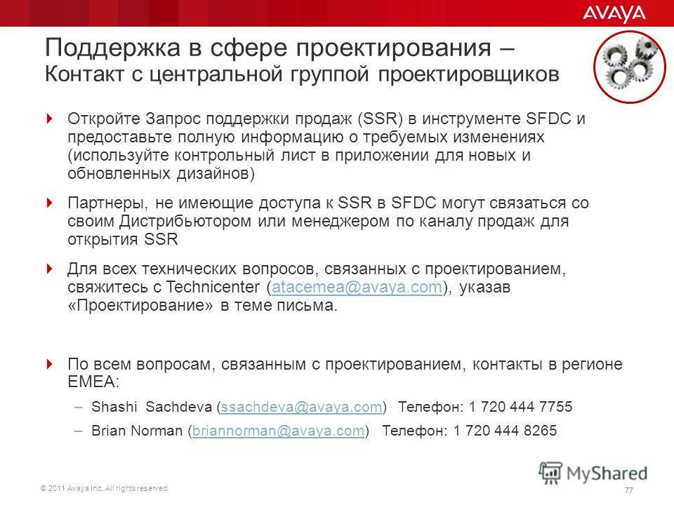 © 2011 Avaya Inc. All rights reserved. 77 Откройте Запрос поддержки продаж (SSR) в инструменте SFDC и предоставьте полную информацию о требуемых изменениях (используйте контрольный лист в приложении для новых и обновленных дизайнов) Партнеры, не имею