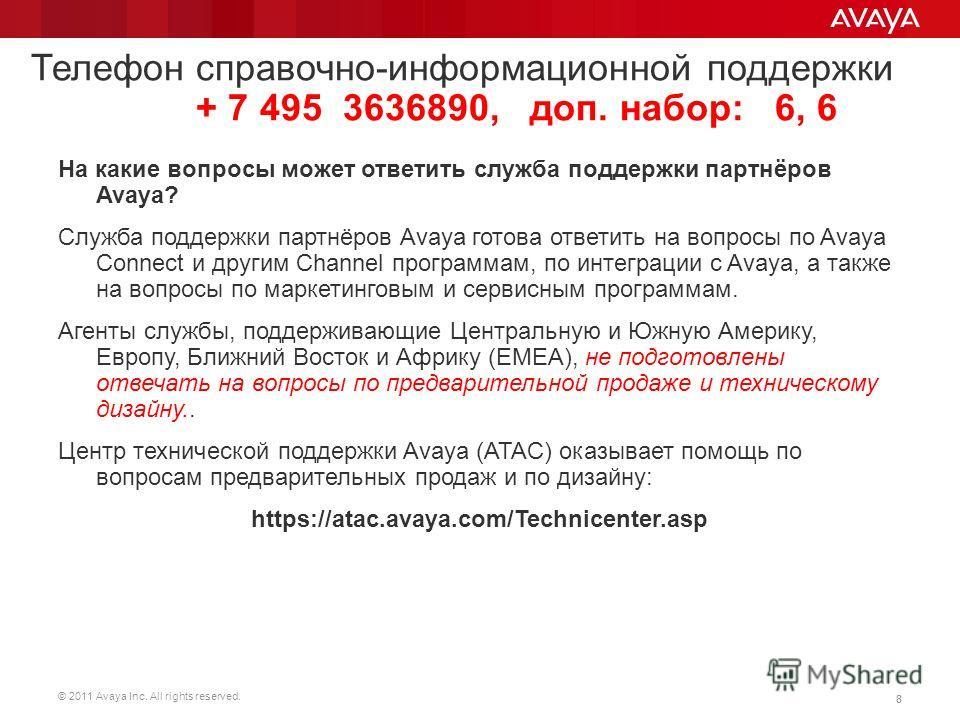 © 2011 Avaya Inc. All rights reserved. 88 Телефон справочно-информационной поддержки + 7 495 3636890, доп. набор: 6, 6 На какие вопросы может ответить служба поддержки партнёров Avaya? Служба поддержки партнёров Avaya готова ответить на вопросы по Av