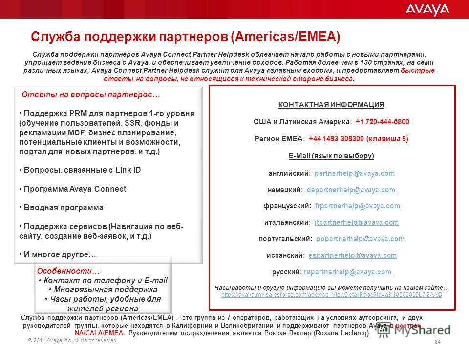 © 2011 Avaya Inc. All rights reserved. 84 Особенности… Контакт по телефону и E-mail Многоязычная поддержка Часы работы, удобные для жителей региона Служба поддержки партнеров (Americas/EMEA) Служба поддержки партнеров Avaya Connect Partner Helpdesk о