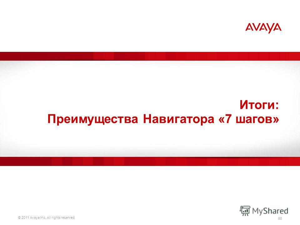 © 2011 Avaya Inc. All rights reserved. 88 Итоги: Преимущества Навигатора «7 шагов»