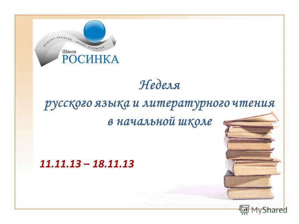 Неделя русского языка и литературного чтения в начальной школе 11.11.13 – 18.11.13