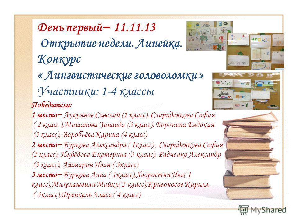 Головоломки по русскому языку в начальных классах