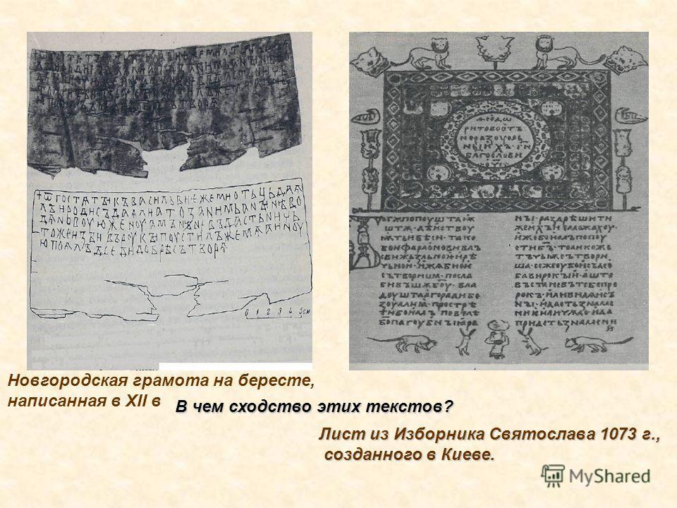 Новгородская грамота на бересте, написанная в XII в Лист из Изборника Святослава 1073 г., созданного в Киеве. созданного в Киеве. В чем сходство этих текстов?