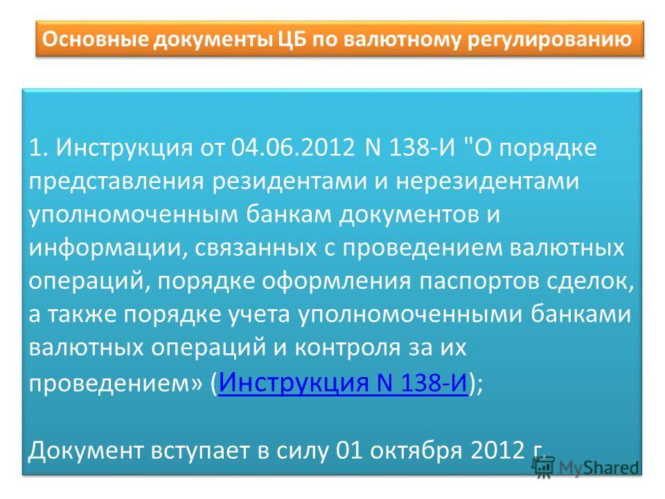 Основные документы ЦБ по валютному регулированию 1. Инструкция от 04.06.2012 N 138-И