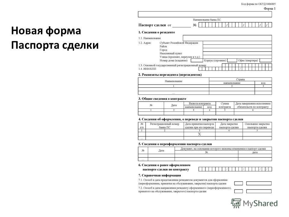 паспорт валютной сделки образец - фото 7