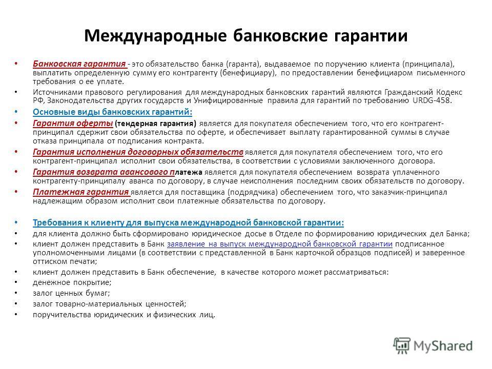 Международные банковские гарантии Банковская гарантия - это обязательство банка (гаранта), выдаваемое по поручению клиента (принципала), выплатить определенную сумму его контрагенту (бенефициару), по предоставлении бенефициаром письменного требования