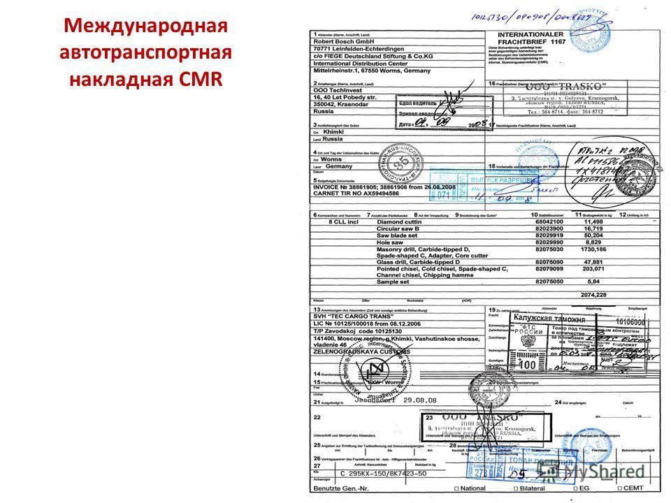 Международная автотранспортная накладная CMR