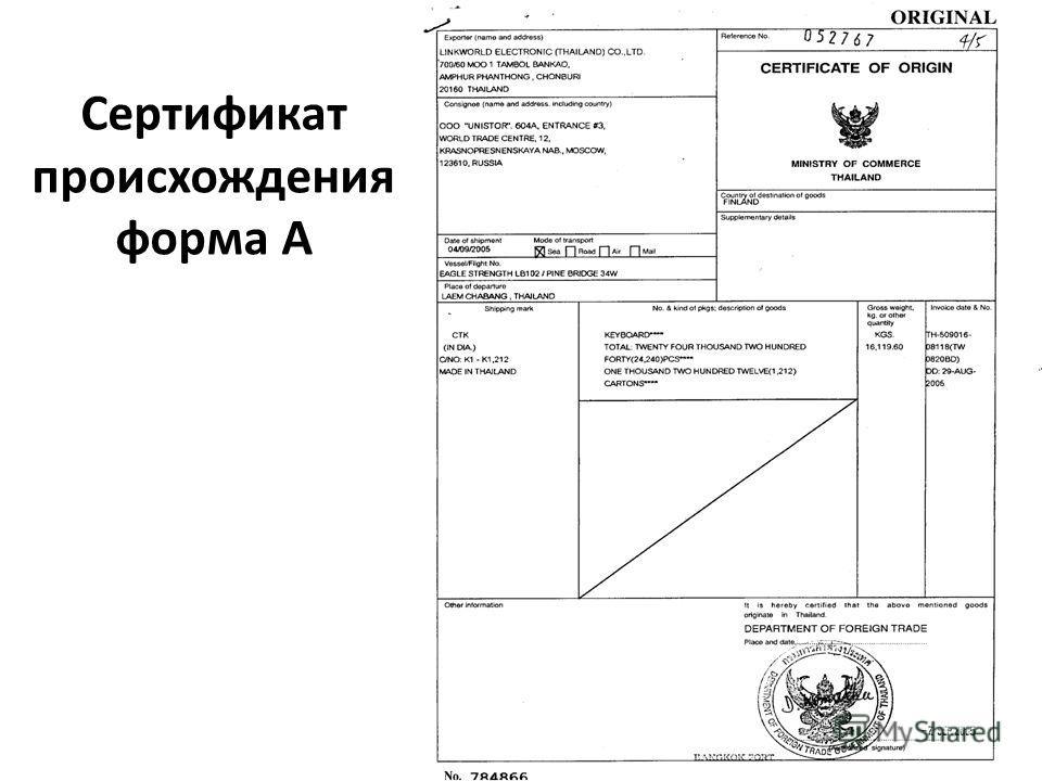 Сертификат происхождения форма А
