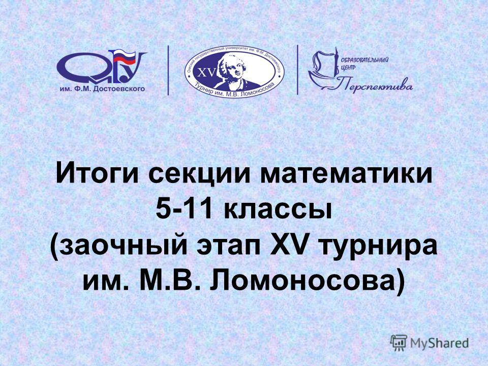 Итоги секции математики 5-11 классы (заочный этап XV турнира им. М.В. Ломоносова)