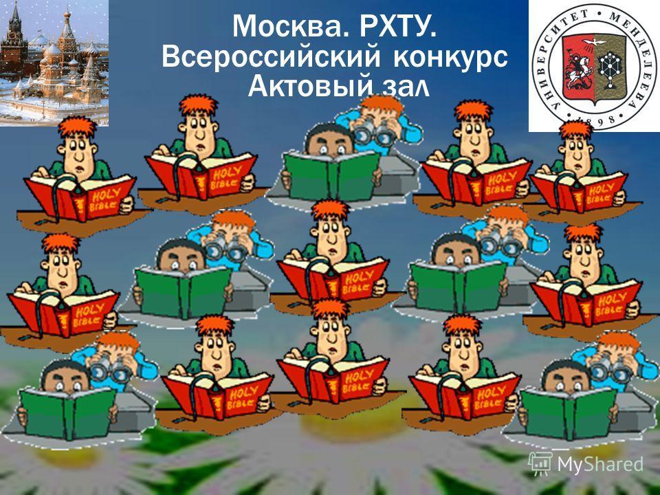 Москва. РХТУ. Всероссийский конкурс Актовый зал