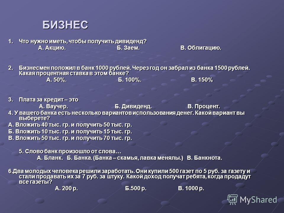ОТВЕТЫ 1. Б (8) 2. Архимед 3. Черный ящик – циркуль.