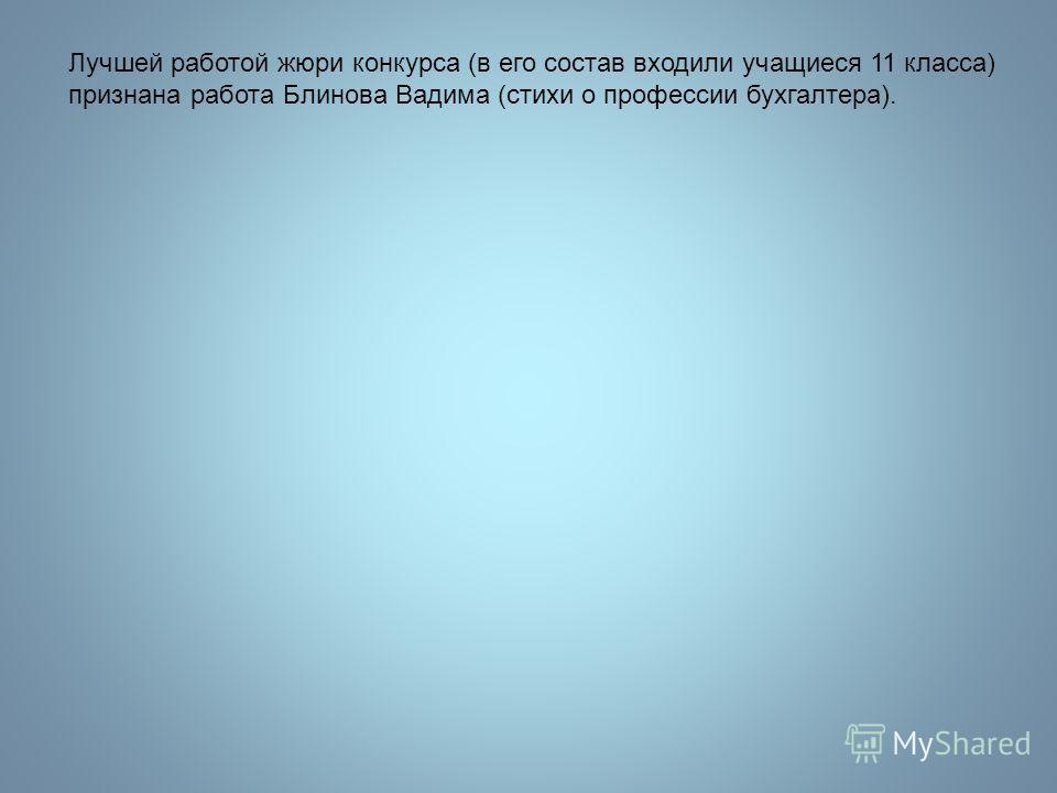 Лучшей работой жюри конкурса (в его состав входили учащиеся 11 класса) признана работа Блинова Вадима (стихи о профессии бухгалтера).