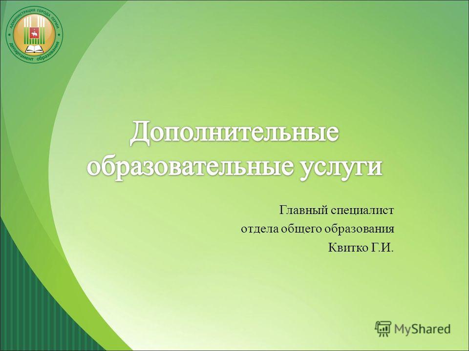Главный специалист отдела общего образования Квитко Г.И.