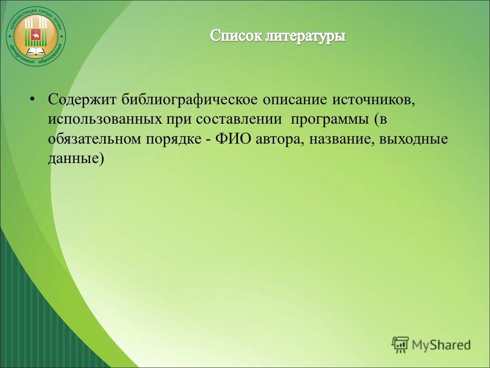 Содержит библиографическое описание источников, использованных при составлении программы (в обязательном порядке - ФИО автора, название, выходные данные)