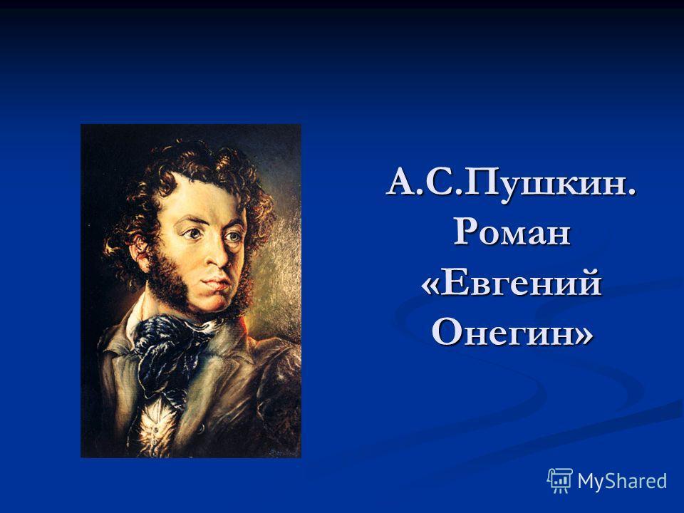 А.С.Пушкин. Роман «Евгений Онегин»