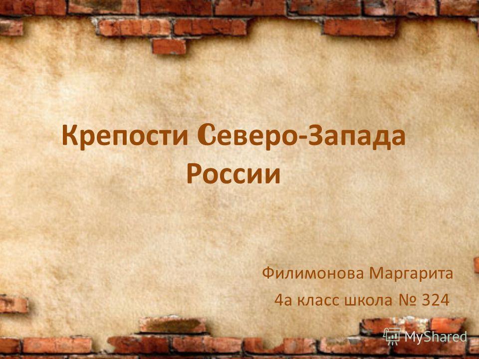 Крепости C еверо-Запада России Филимонова Маргарита 4а класс школа 324