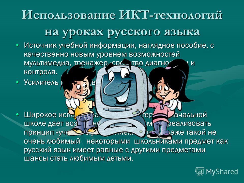 Использование ИКТ-технологий на уроках русского языка Источник учебной информации, наглядное пособие, с качественно новым уровнем возможностей мультимедиа, тренажер, средство диагностики и контроля.Источник учебной информации, наглядное пособие, с ка