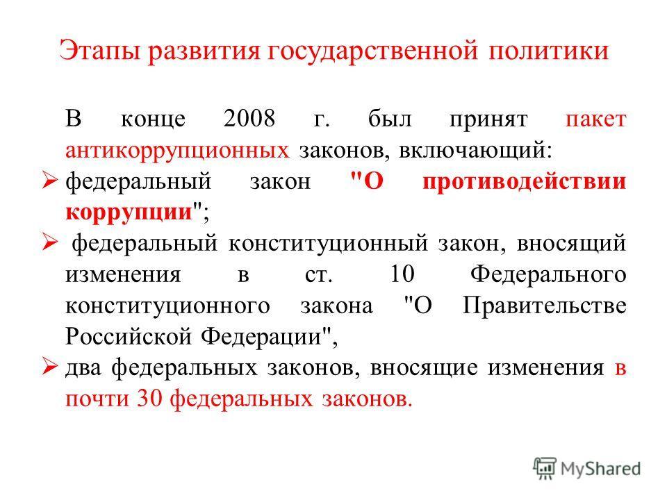 Этапы развития государственной политики В конце 2008 г. был принят пакет антикоррупционных законов, включающий: федеральный закон