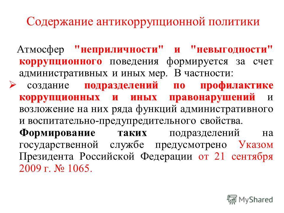 Содержание антикоррупционной политики Атмосфер