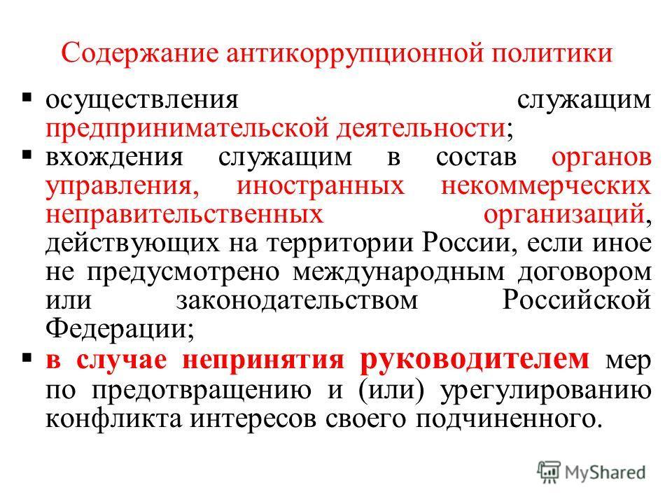 Содержание антикоррупционной политики осуществления служащим предпринимательской деятельности; вхождения служащим в состав органов управления, иностранных некоммерческих неправительственных организаций, действующих на территории России, если иное не