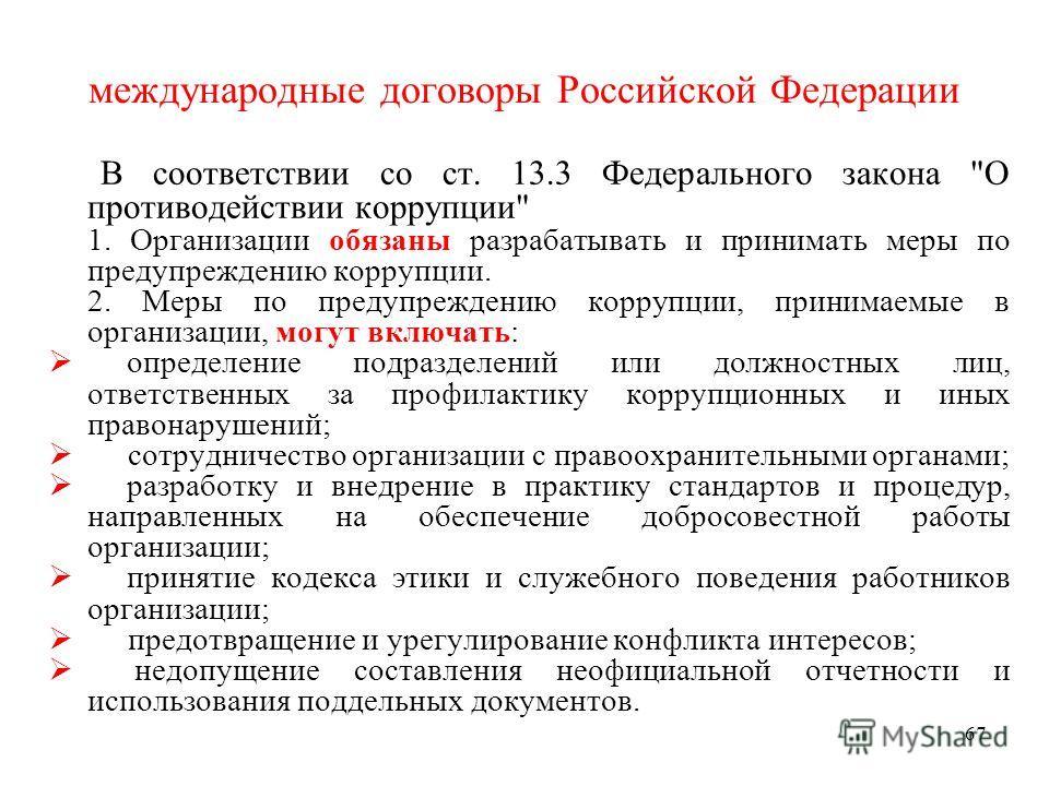 67 международные договоры Российской Федерации В соответствии со ст. 13.3 Федерального закона